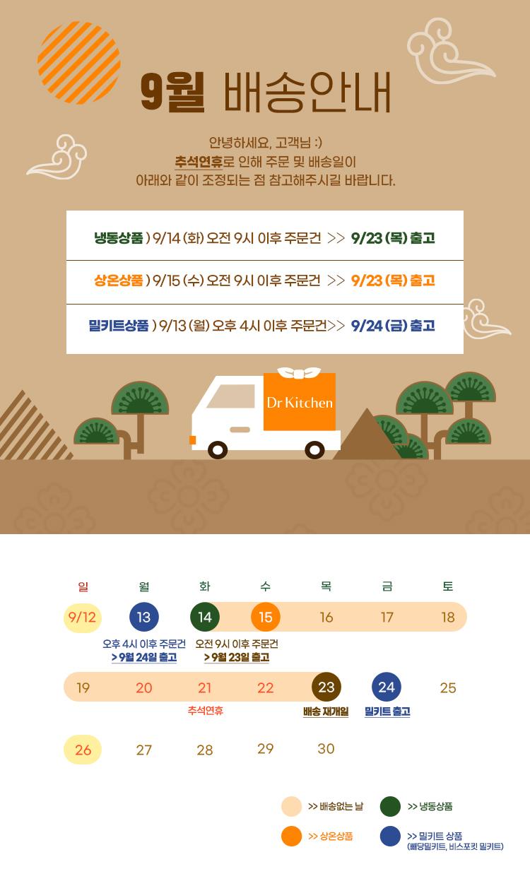 9월 추석연휴 배송안내